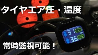 バイク用リアルタイムタイヤエア圧・温度モニターが面白い!
