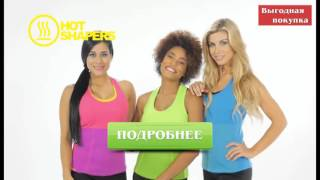 Майки для похудения HOT SHAPERS