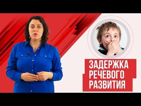 Задержка речевого развития у детей.
