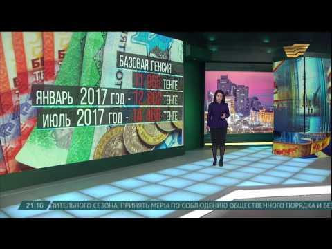 Новости про пенсию в Казахстане: последние пенсионные