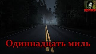 Истории на ночь - Одиннадцать миль
