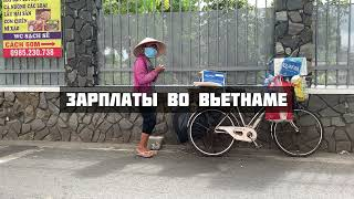 Какие зарплаты получают простые работяги во Вьетнаме