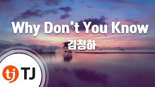 [TJ노래방] Why Don't You Know - 김청하 / TJ Karaoke