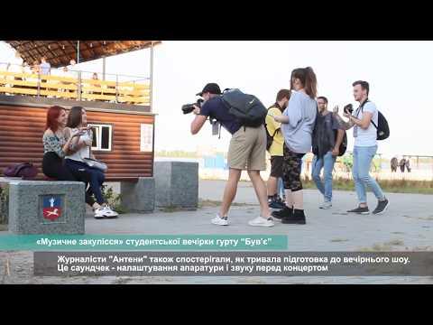 Телеканал АНТЕНА: «Музичне закулісся» студентської вечірки гурту