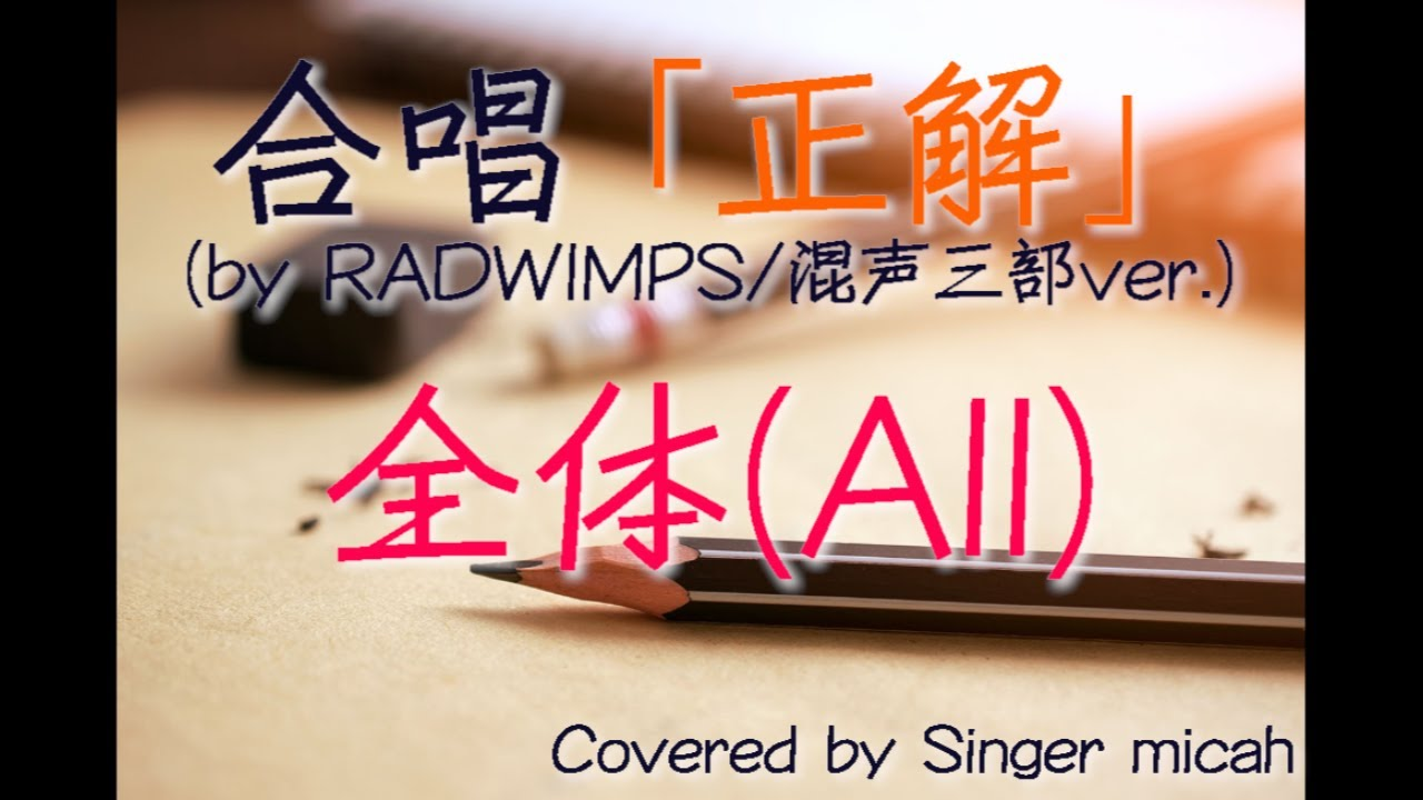 歌詞 Radwimps 正解