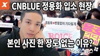 정용화 입소 현장, 사진 한 장도 없는 이유?(CNBLUE,jung yong hwa,입대)