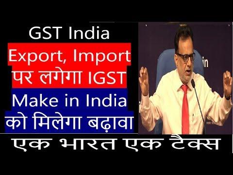 GST India: Export & Import पर लगेगा IGST, Make in India को मिलेगा बढ़ावा