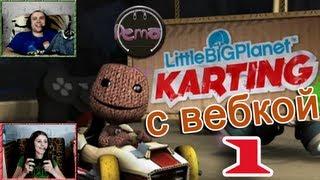 [ч.01] Прохождение LittleBigPlanet Karting - Уроки картинга