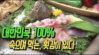 """🔴역대급 고발영상 """"대한민국 100% 속고있다"""" 그 동안 속으면서 먹었던 횟감의 진실은?"""