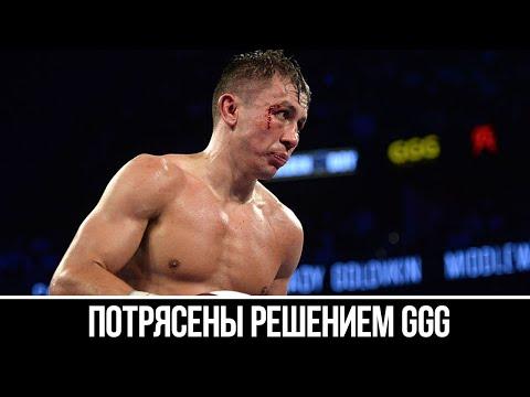 DAZN хочет «ПОСЛАТЬ» Головкина   Все потрясены решение GGG   Новости Бокса