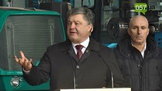 Порошенко: Несмотря на войну в Украине возрождается экономика и ХТЗ тому подтверждение