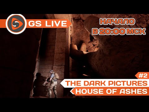 Видео: The Dark Pictures Anthology: House of Ashes. Стрим GS LIVE // Прохождение #2