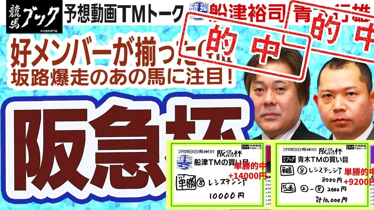 【競馬ブック】阪急杯 2021 予想【TMトーク】