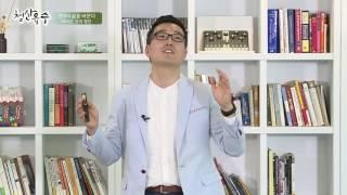 [강의쇼 청산유수 170524] 경청이 삶을 바꾼다 /정진(라이프 코치)