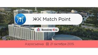 видео ЖК «Match Point» апартаменты от застройщика Волей Гранд у метро Багратионовская