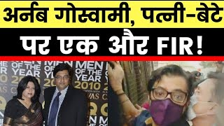 Fresh FIR against Republic TV Editor in chief Arnab Goswami and family for assaulting lady police