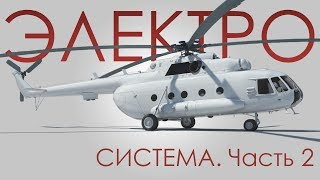 Эксплуатация электросистемы вертолёта Ми-8т