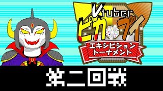 [LIVE] 【#ピカV杯】あっくん大魔王第二回戦