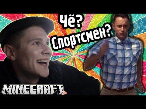 Приключения Спортсменов - Minecraft Map
