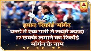 WC 2019 मॉर्गन ने एक पारी में रिकॉर्ड 17 छक्के मारे 200 वनडे छक्के लगाने वाले पहले इंग्लैंड के बल्