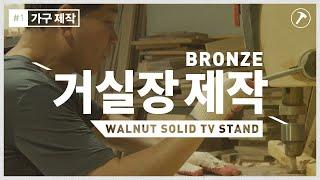 가구제작1  뮤즈갤러리 브론즈 월넛 원목 거실장 제작영…
