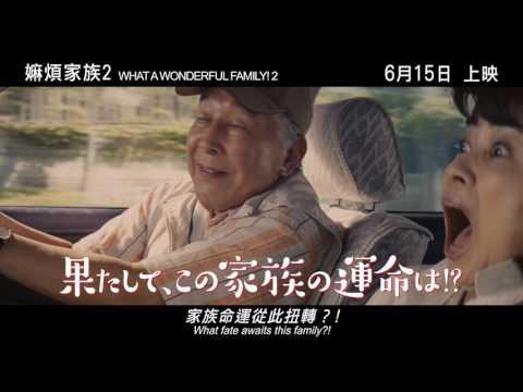嫲煩家族2 (What A Wonderful Family! II)電影預告