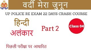 Class 04 || # UP Police Re exam | 22 Days Crash Course | Hindi | by Vivek Sir | अलंकार part 2