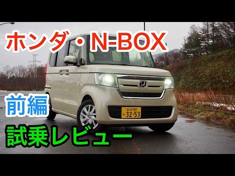 【VTEC】ホンダ・新型N-BOX レビュー 前編 HONDA N-BOX review