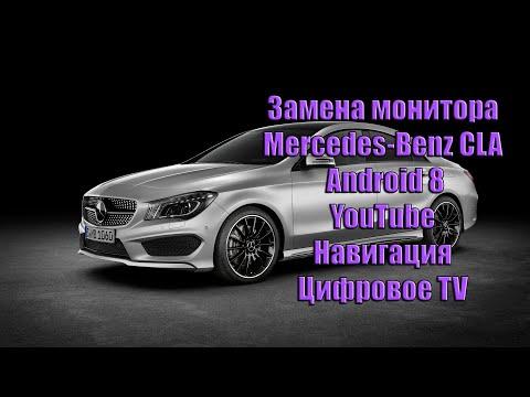 Mercedes-Benz CLA. Установка монитора Android 8!
