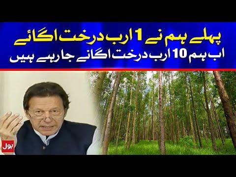PM Imran Khan's Statement about Tourism