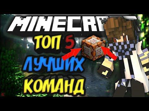 ТОП 8 КОММАНД ДЛЯ МАЙНКРАФТ 1.5.0.0