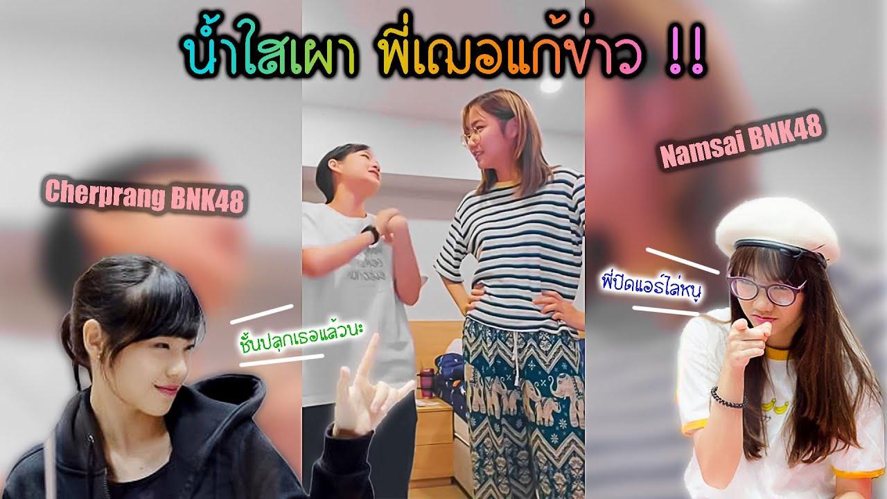 Namsai BNK48 เมื่อน้ำใสเผา พี่เฌอแก้ข่าว !! [48LOVE BNK48]
