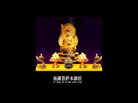 地藏菩萨本源经 Dizang Pusa Benyuan Jing