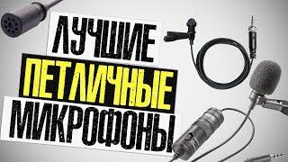 Лучшие петличные микрофоны | Обзор и сравнение Sennheiser me 2, Boya by m1 и Rode nt usb