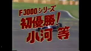 89年全日本F3000第7戦