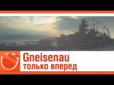 World of warships - Gneisenau только вперед (Гнейзенау)