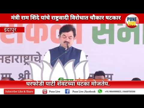 minister ram shinde full speech in indapur