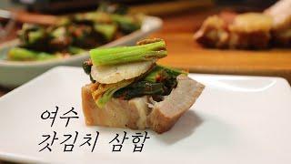 여수 갓김치 삼합/YEOSU/mustard kimchi…