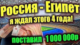 Прогноз на матч Россия - Египет, Чемпионат Мира по футболу 2018. Россия Египет мой прогноз!