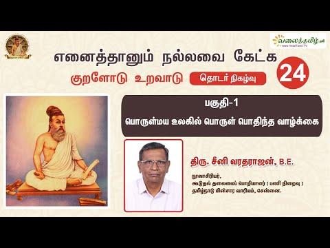 எனைத்தானும் நல்லவை கேட்க - 24, பகுதி -1 | திரு. சீனி வரதராஜன்  | Thirukkural | Thiruvalluvar