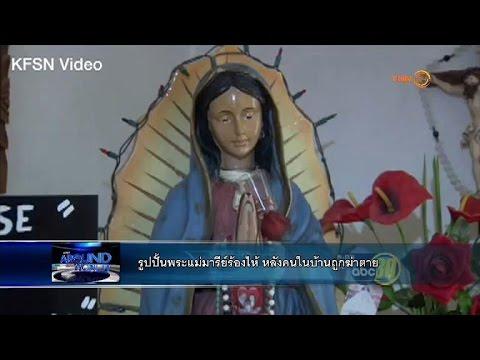 AROUND THE WORLD : รูปปั้นพระแม่มารีย์ร้องไห้ หลังคนในบ้านถูกฆ่าตาย