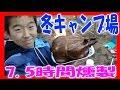 ③冬 キャンプ場 で 鶏一羽 まるごと 燻製!【挑戦】クリスマス☆スモークチキン まる…