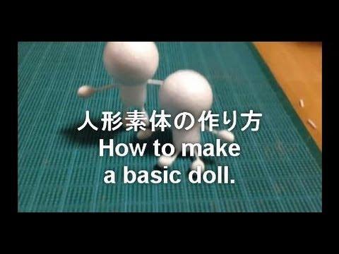 ... 簡単人形素体の作り方 - YouTube : 粘土 キャラクター 作り方 : すべての講義