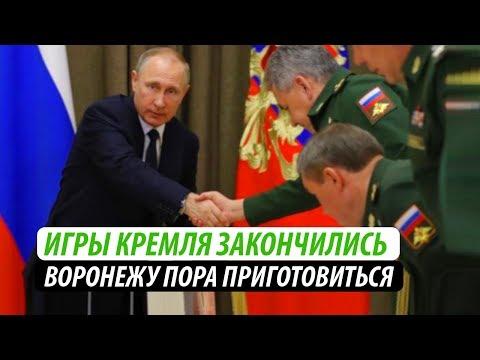 Игры Кремля закончились.