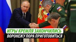 Игры Кремля закончились. Воронежу пора приготовиться