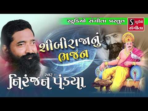 Shibi Raja Nu Bhajan  Niranjan Pandya  Gujarati Devotional Songs