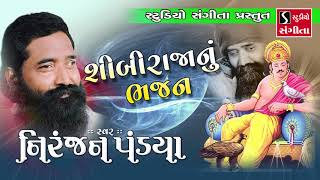 Shibi Raja Nu Bhajan - Niranjan Pandya - Gujarati Devotional Songs