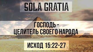 Воскресное Богослужение ЦЕРКОВЬ SOLA GRATIA Исход 15 22 27 Exodus