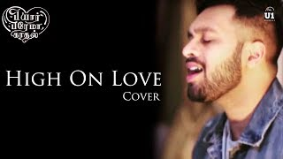 High On Love (Cover) feat., Inno Genga | Pyaar Prema Kaadhal | Yuvan Shankar Raja | U1 Records