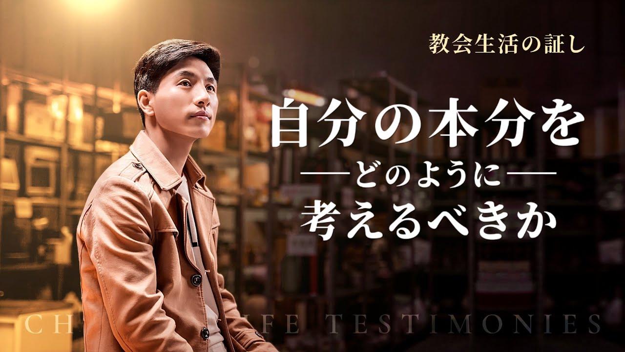 クリスチャンの証し 2020「自分の本分をどのように考えるべきか」日本語吹き替